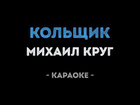Михаил Круг - Кольщик (Караоке)