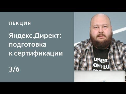 Управление ставками. Стратегии показов. Kурс Нетологии «Яндекс.Директ: подготовка к сертификации»