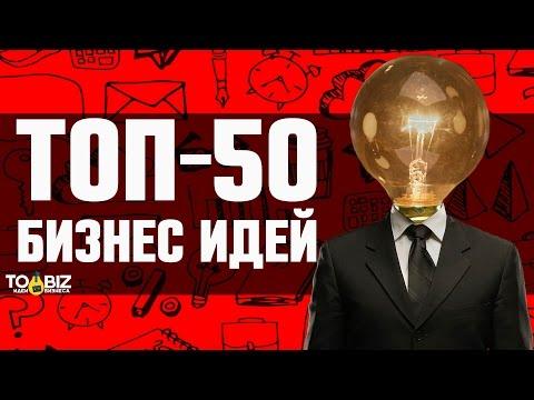 Топ-50 новых идей