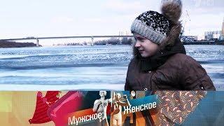 Лишенный детства. Мужское / Женское. Выпуск от 29.01.2019