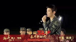 [壮丽70年 奋斗新时代]歌曲《向火而行》 演唱:杜江| CCTV综艺