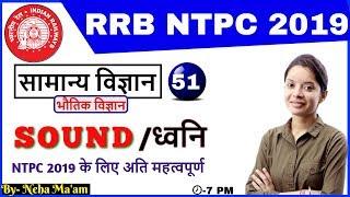 RRB NTPC 2019|सामान्य विज्ञान|By-Neha ma'am| SOUND (ध्वनि)|Class-51|07:00 PM|