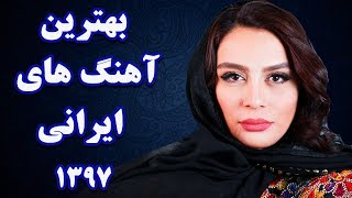 Iranian Music 2018   Top Persian Songs remix آهنگ جدید ایرانی   2018