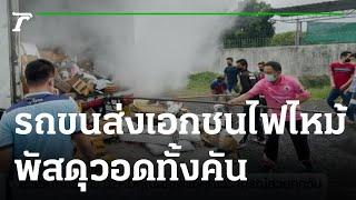 ไฟไหม้รถบรรทุกพัสดุ เสียหายทั้งคัน | 25-08-64 | ข่าวเย็นไทยรัฐ