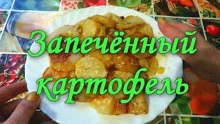 Вкусный картофель без мяса в духовке, легко и просто