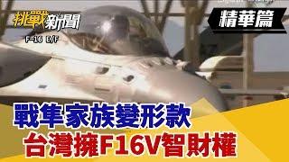 【挑戰精華】戰隼家族變形款 台灣擁F16V智財權