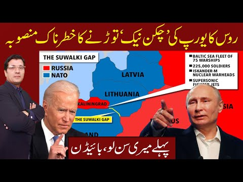 The Russia's Great Game I Europe Chicken Neck Exposed I Russia-NATO Tensions Heat Up I Kaiser Khan