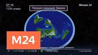 Последователи идеи плоской Земли объяснили, почему вода не вытекает за пределы диска - Москва 24