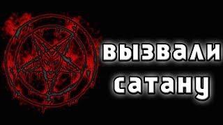 страшные истории - вызвали сатану. мистика. ужасы