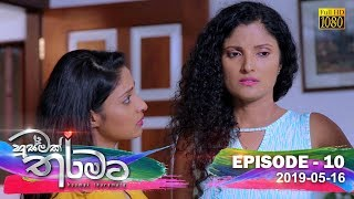Husmak Tharamata | Episode 10 | 2019-05-16 Thumbnail