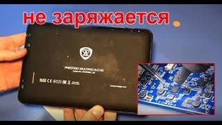 Не заряжается/греется планшет Prestigio Multipad 8.0 HD