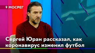 Сергей Юран рассказал, как коронавирус изменил футбольный мир // ИНТЕРВЬЮ 360 ХИМКИ 30.04.2020