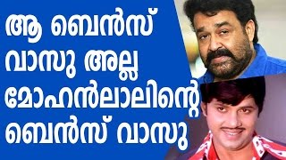 Mohanlal New Movie Benz Vasu & Jayan Movie Benz Vasu