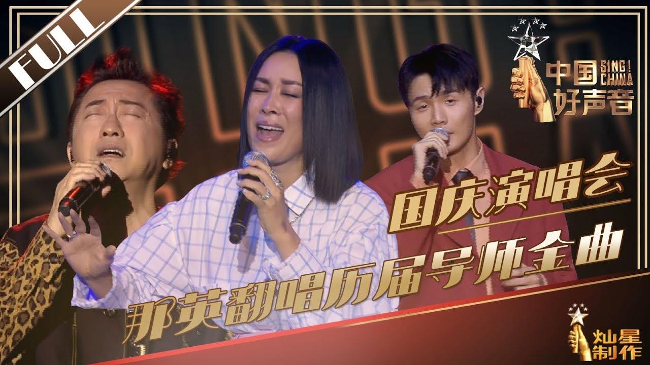Kết quả hình ảnh cho 中国好声音