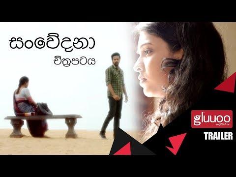 Sanwedana Sinhala Movie Trailer