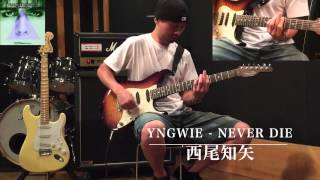 Yngwie Malmsteen / Never Die  cover
