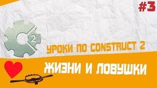 Уроки по Construct 2 / #3 Жизни и ловушки