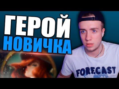 видео: ГЕРОЙ НОВИЧКА В ЛИГА ЛЕГЕНД | league of legends 💢
