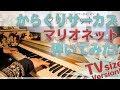 【からくりサーカスED】「マリオネット」をピアノアレンジして弾いてみました!【ロザリーナ】