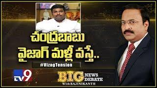 Big News Big Debate: చంద్రబాబు వైజాగ్ మళ్లీ వస్తే ..?