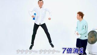 ナナナナー♪7倍!ジョイマン高木、いつもより7倍高くジャンプ!「アリエール消臭&抗菌ビーズ」Web動画