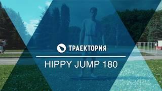 Как делать hippy jump 180 на лонгборде. Видео урок.