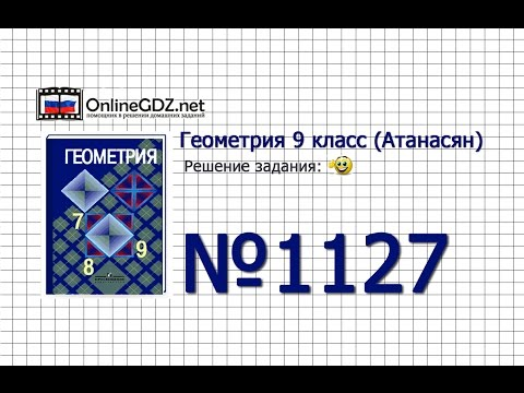Задание № 1127 — Геометрия 9 класс (Атанасян)