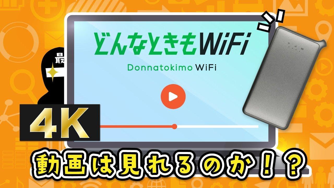 どんなときもwifi 4k