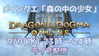メインクエスト「森の中の少女」【生放送】ドラゴンズドグマオンライン(DDON)【夫婦実況】