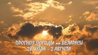 видео Погода в Москве на август 2018 от гидрометцентра. Какая будет погода в Москве и Московской области в начале и конце августа 2018
