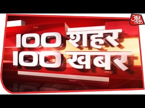 100 शहर 100 खबर | Top Headlines Today | April 17, 2019