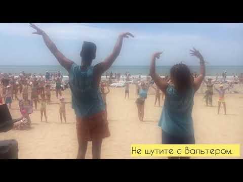 Анимация Селены,,пляжное диско,, любимые танцы детей и взрослых