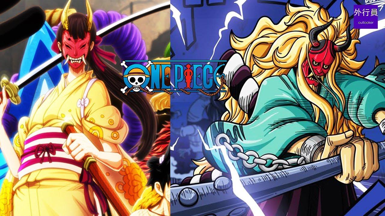 海賊王專題#757: 都戴著般若面具的大和和小菊 - YouTube