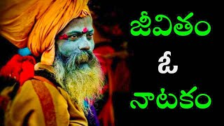 DON'T WASTE YOUR LIFE | Telugu Best Motivational Video | Voice Of Telugu