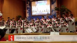 여호와는 나의 목자-윤학원곡