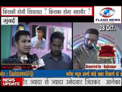Flash news AIMIM kurla
