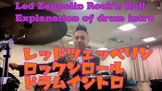 Led ZeppelinレッドツェッペリンのRock & Roll ロックンロールの Drum p...