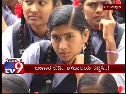Vijayapura District's 9 year Old Girl Campaign for Built Toilet in Every House