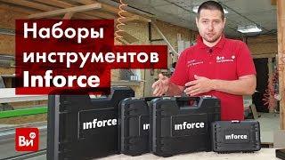 Обзор наборов инструментов Inforce