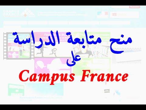 Bourses d'études sur Campus France  منح الدراسة بالخارج