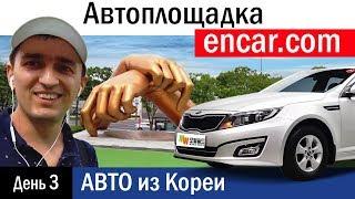 #3 Авто из Кореи , Автоплощадка ENCAR.COM