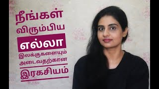 How to reach all your GOALS without giving up   Tamil   6 Tips to achieve your Goals   Goal Setting