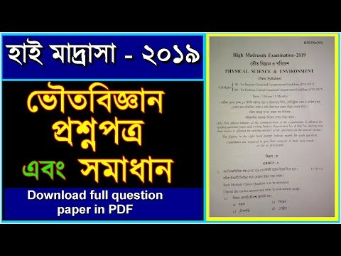 High Madrasah - 2019 Physical Science Question paper & Solution