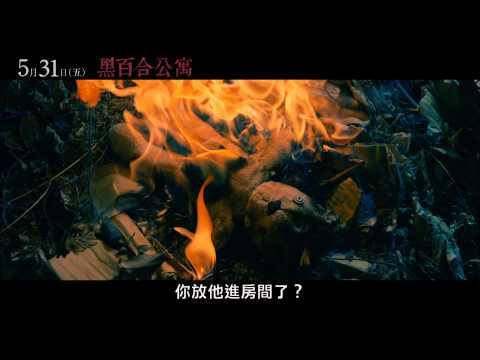 《黑百合公寓》中文版預告,前田敦子大白天撞厲鬼,5月31日小心厄鄰!