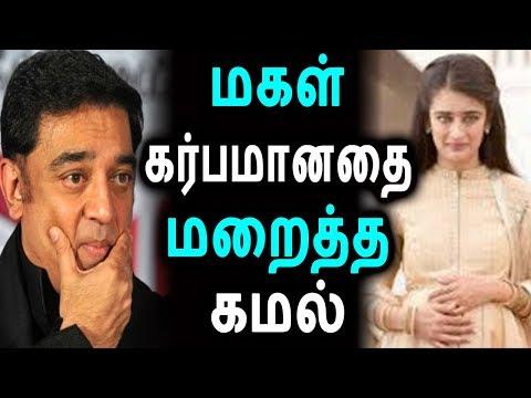 திருமணத்திற்கு முன்பே கர்பமான கமலின் முதல் மகள் | Tamil cinema News Kollywood  News TAMIL SCREEN