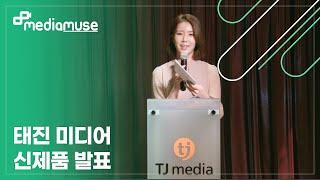 [MEDIAMUSE]태진 미디어 신제품 발표 20-04…