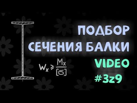 Подбор сечения балкииз YouTube · С высокой четкостью · Длительность: 1 мин7 с  · Просмотры: более 7.000 · отправлено: 23.04.2016 · кем отправлено: iSopromat. ru