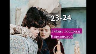 Тайны госпожи Кирсановой сериал с 23 по 24 серию Анонс Содержание серии