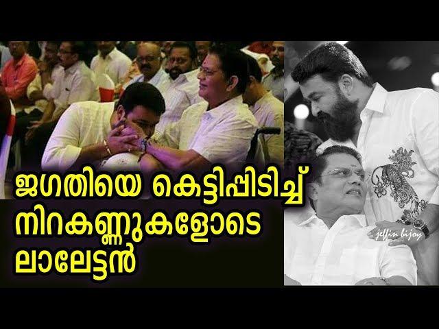 ലാലേട്ടൻ ആദ്യം ക്ഷണിച്ചു - പരിഭവമില്ലാതെ ജഗതി തലകുലുക്കി | Mohanlal's tears for Jagathy Sreekumar