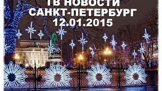 Новости Петербурга 12.01.2014